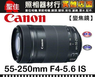 【平行輸入】Canon EF-S 55-250mm F4-5.6 IS STM 望遠 標準鏡 彩盒 f/ 4-5.6 台中市