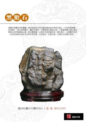 (三義店)【四行一藝術空間 】原石擺件‧黑膽石 高28X寬24X厚20CM / 含底座 售價 $25,000