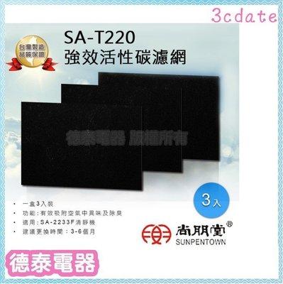 尚朋堂 強效活性碳濾網【SA-T220 / SAT220】1盒3入~適用空氣清淨機SA-2233F【德泰電器】