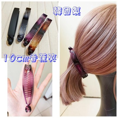 【Love Trina】0902-0801韓國空運✈️正韓。10cm漸層感香蕉夾。髮夾(4色)