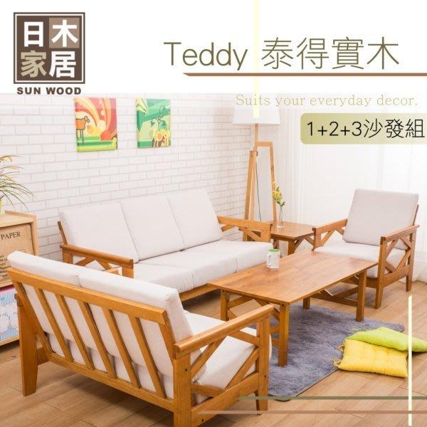 【多瓦娜】日木家居 Teddy泰得實木1+2+3沙發組SW5117-AD