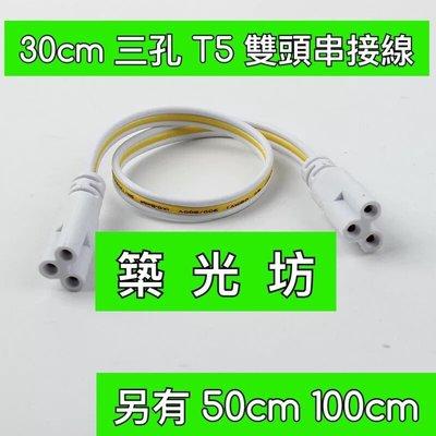 《築光坊》T5 T8 30cm 三孔 連接線 串接線 LED 支架燈 層板燈 三孔 另外有 50cm 100cm 1M 台北市