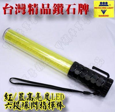 《甲補庫》~鑽石牌雙色高亮度LED六段爆閃多功能指揮棒/緊急故障警示照明~螢光綠網反光布(長30公分)