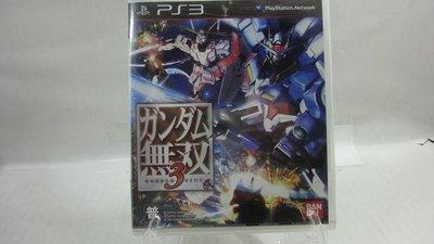 PS3原版片 全新品未拆封 鋼彈無雙3 鋼彈無雙 三 Gundam Musou 3.有需要的朋友歡迎下標