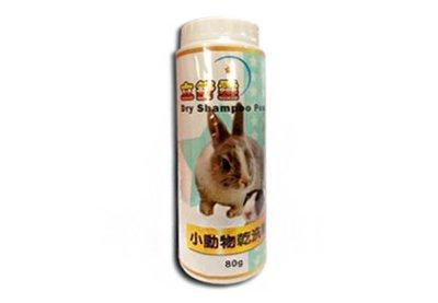 ~☆全球寵物☆~立舒靈 鼠兔小動物乾洗粉~乾爽除臭
