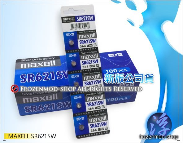 Maxell公司貨 鈕扣 手錶電池 SR621SW / SR626SW 日本製…特價一顆$15元