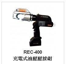 【川大泵浦】台震 REC-400 充電式油壓壓接 (C型端子、H型端子)   REC400
