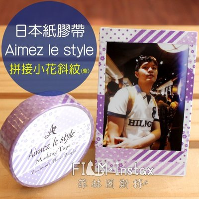 【菲林因斯特】日本進口 Aimez le style 紙膠帶 拼接小花斜紋 紫 / 裝飾拍立得空白底片 邊框貼 卡片手帳
