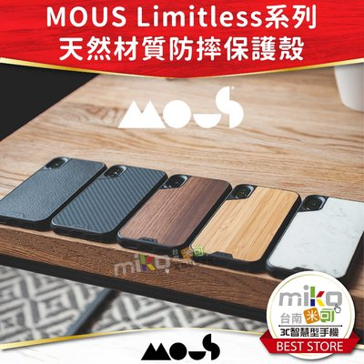 Mous iPhone X/Xs/XR/XS MAX 皮革 Limitless 天然材質防摔殼【國華MIKO米可手機館】