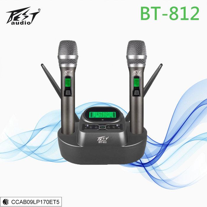 「小巫的店」實體店面*BT-812智能感應無線充電型麥克風.IR自動頻道追鎖.附充電池~最新型