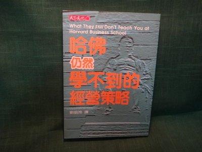【愛悅二手書坊 10-06】哈佛扔然學不到的經營策略 麥克梅克 著 天下文化