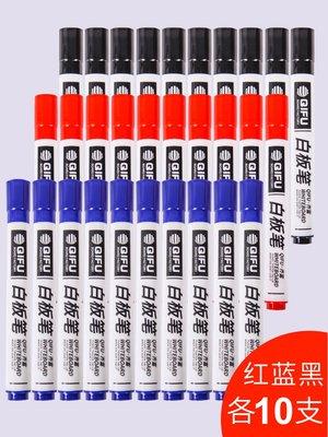 可擦白板筆學校教師用水性兒童彩色紅藍黑板筆畫板筆白板寫字筆辦公培訓易擦寫易耗可擦除墨水大頭記號筆(價格不同,需改價)