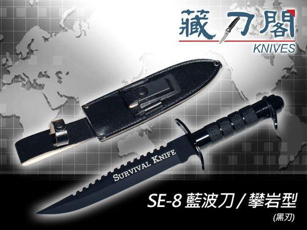 《藏刀閣》SURVIVAL-SE8-攀岩型藍波刀(黑) ~免運費!