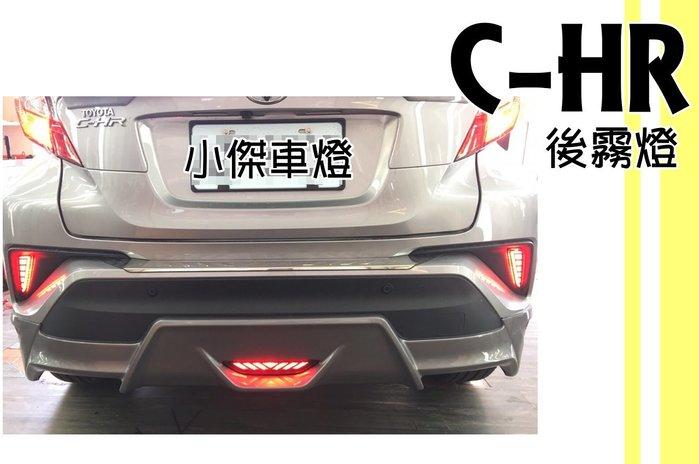 小傑車燈精品--實車 高品質 TOYOTA CHR C-HR 2017 17年 LED後霧燈 CHR後霧燈