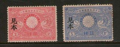 【雲品三】日本Japan 1894 Sc 85-86 SPECIMEN  - Rare 庫號#BF504 66193