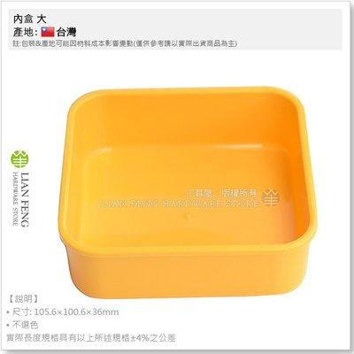 【工具屋】*含稅* 內盒 大 KT-1010 黃色 收納 多功能儲物盒 盒子 螺絲 零件盒 工具盒 分類 工具箱 台灣製