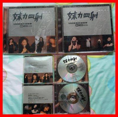 ◎1997-雙CD-張惠妹-妹力四射-天天天藍.哭砂.不要告別.戀曲1990.跟著感覺走.沒有煙抽的日子等14首好歌-◎