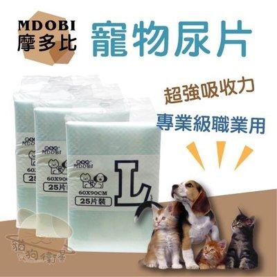 ×貓狗衛星× 【8包免運賣場】MDOB...
