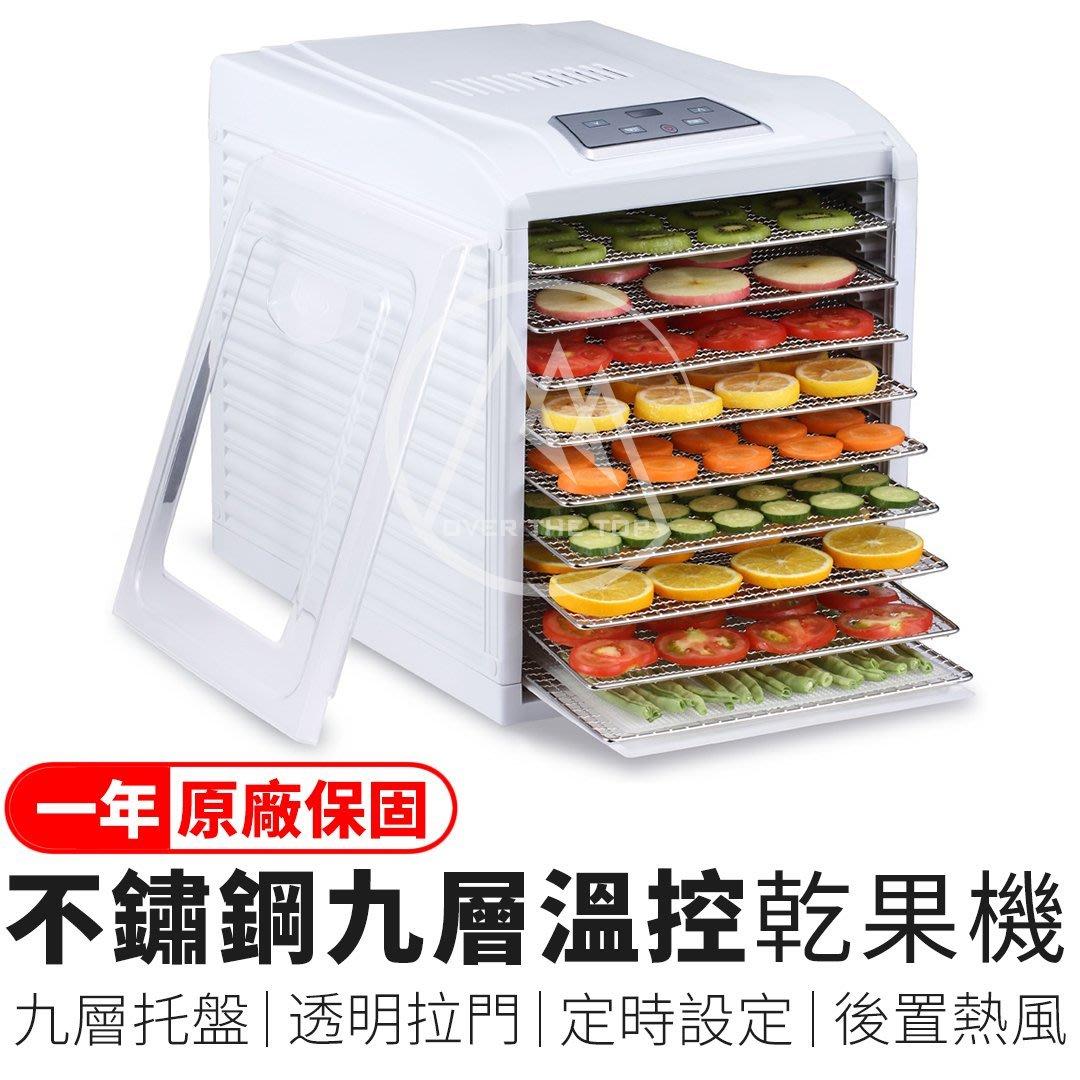 【一年保固】德國 MiLEi 米徠 不鏽鋼九層溫控乾果機 MYS- 903/食物乾燥機 果乾機 烘乾機【超越巔峰】
