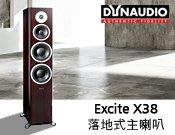 【風尚音響】DYNAUDIO Excite X38 落地型主喇叭 ✦全新品✦