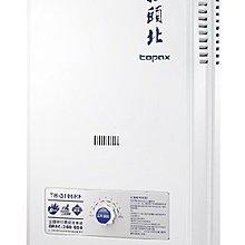 10L【全新品 舊換新 保固5年】莊頭北 TH-3106 RF 銅水箱+銅水盤=耐用 屋外 防風型 瓦斯 熱水器