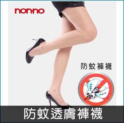 【ZENPU】non-no 儂儂防蚊褲...