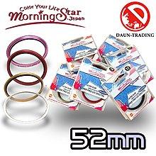 *大元˙台南* 【日本製】MorningStar SUPER PRO UV 52mm  彩框 多層鍍膜保護鏡