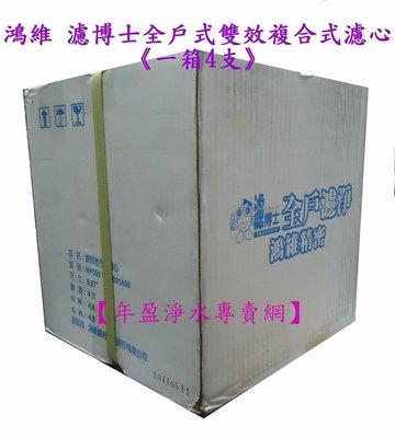 【年盈淨水百貨】濾博士原廠4支濾芯HPC90全戶過濾 可取代美國 Pentek 全戶過濾/3M AP817