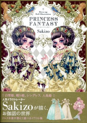 Sakizo《Dress-up Doll Illustration Princess Fantasy》