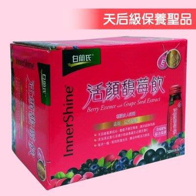【白蘭氏】活顏馥莓飲 230元(50mlx6瓶/盒)