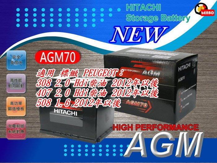 奔寶國際 日立HITACHI AGM70電瓶 適用:標緻PEUGEOT 308、407、508