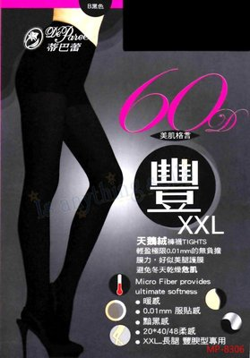 ☆。Is anything sells。☆ 蒂巴蕾 豐60DXXL天鵝絨褲襪Tights MP8306