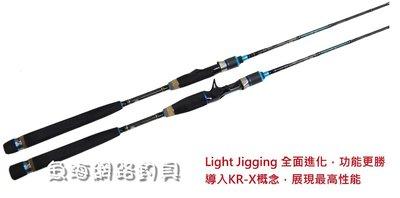 魚海網路釣具 恒達 Abu Garcia Salty Stage KR-X Light Jigging 鐵板竿 船釣