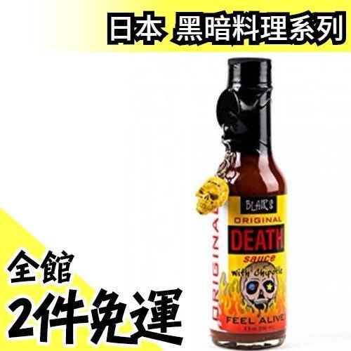 【死神辣椒醬 ORIGINAL DEATH  】空運 日本 黑暗料理 噴火般麻辣 調味料 醬料 美食辣醬【水貨碼頭】