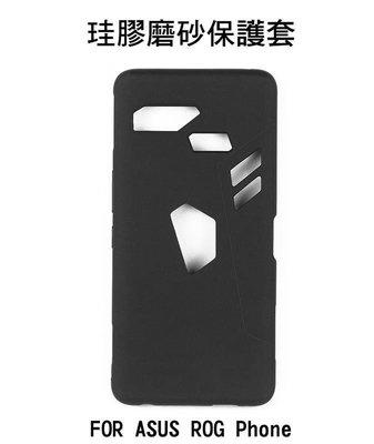 *Phone寶*ASUS ROG Phone 矽膠磨砂全包軟套 超薄 TPU 手機殼 保護套 吊飾孔