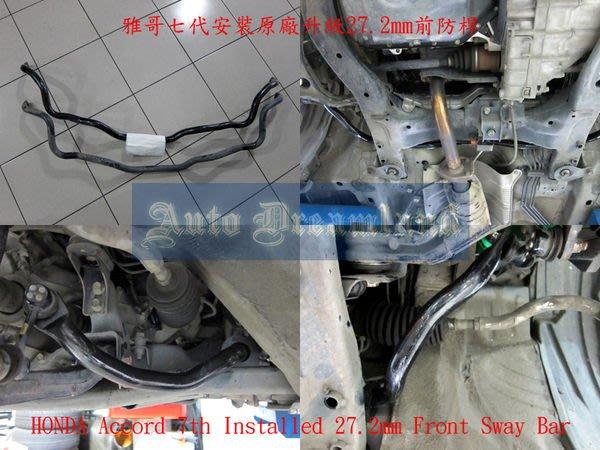Honda 本田 Accord 雅哥 雅歌 7代 七代 2.0 3.0 專用 美規 原廠 升級 27.2mm 前 防傾桿