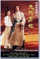 【九陰真經】張智霖 梁佩玲 20集1碟(雙語)DVD