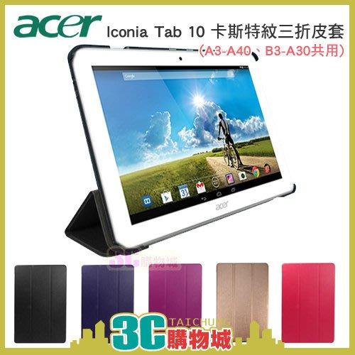 送保貼《3C購物城》ACER Iconia Tab10 A3-A40 /B3-A30 通用 卡斯特紋三折皮套 另售玻璃貼