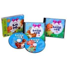 *小貝比的家*風車~動物世界(雙CD)-熊媽媽說故事