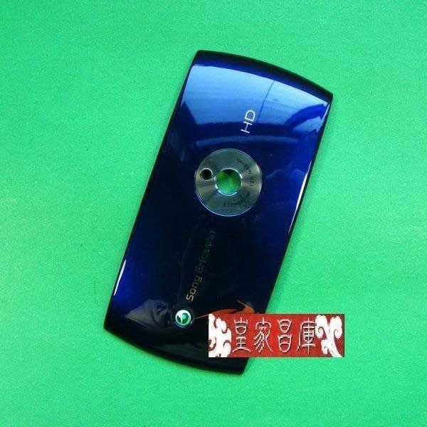 『皇家昌庫』Sony Ericsson MT11i MT15i NEO BEO V 100%原廠公司貨 電池蓋 背蓋 電池背蓋 248元