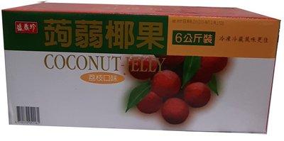 【回甘草堂】盛香珍 蒟蒻椰果 荔枝口味 6公斤量販箱裝(約230顆) (另有分售600g和1000g)