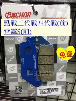 免運費 Anchor銨科 勁戰三代戰四代戰(前) 雷霆S(前) JPH331高階陶瓷運動版來令片