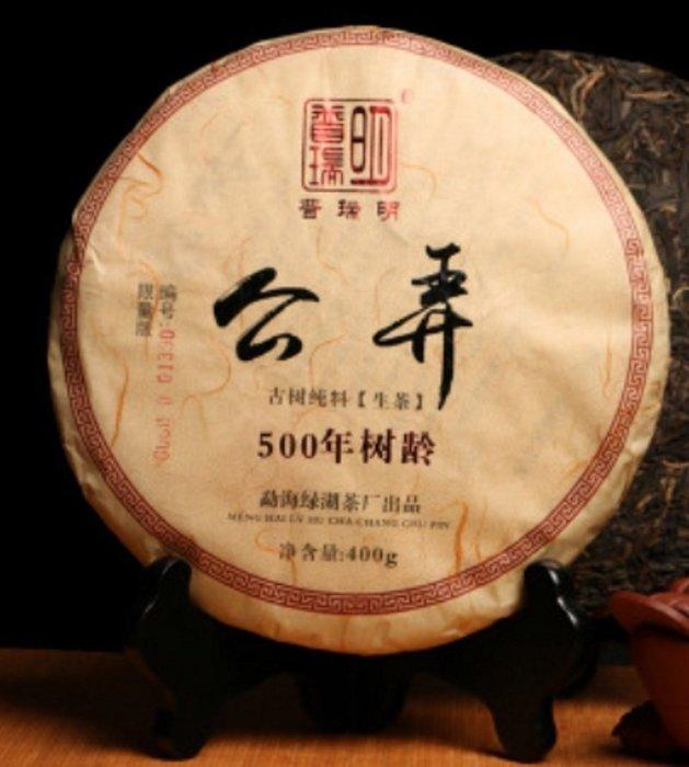 [茶太初] 2010 普瑞明 公弄500年 純料古樹 400克 生茶