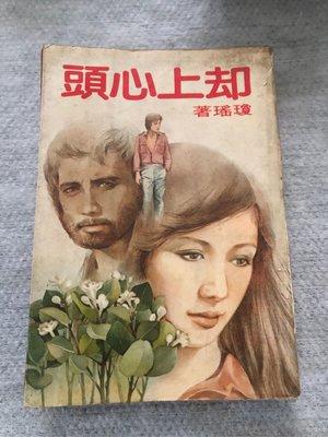 【兩手書坊*甲4】小說~卻上心頭(初版)_瓊瑤著_皇冠