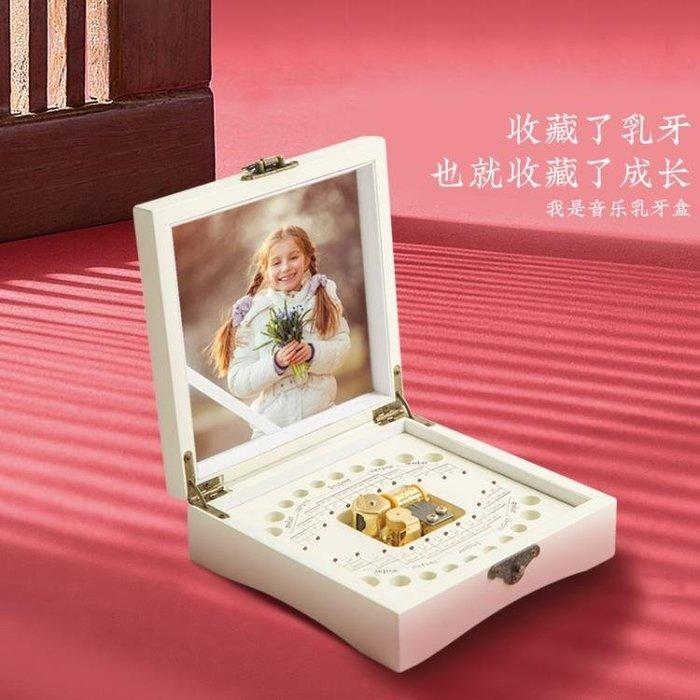 可開發票 原創音樂兒童乳牙盒紀念盒寶寶牙齒收納盒乳牙收藏盒紀念品 『魅力時尚』
