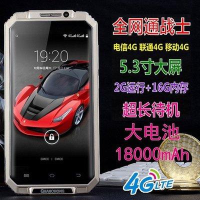 中文繁體 Q988軍工三防超長待機電霸手機 5.3吋大屏大電池智慧手機 全網通4G老人三防智能手機 13702