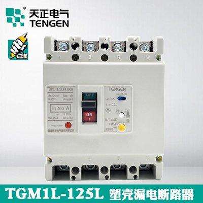 電工~天正TGM1L 125L 3N300A 4300B 4P 100A125A 三相漏電斷路器