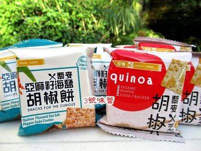 3 號味蕾 量販團購網~【厚毅】胡椒餅3000G(藜麥芝麻、亞麻籽海鹽)下午茶、迎賓招待小點心