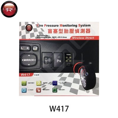 全新 ORO TPMS 胎壓偵測器 W417-N盲塞式 Nissan專用 SENTRA TIIDA JUKE  livina  march X-Trail