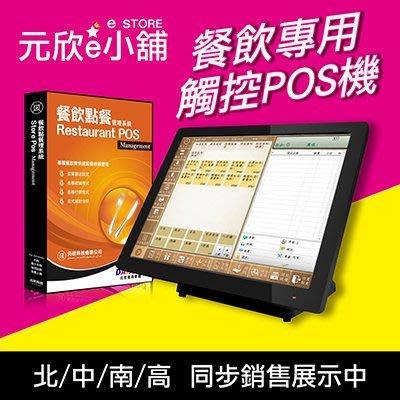【元欣POS】餐飲業軟體系統先結版加P...